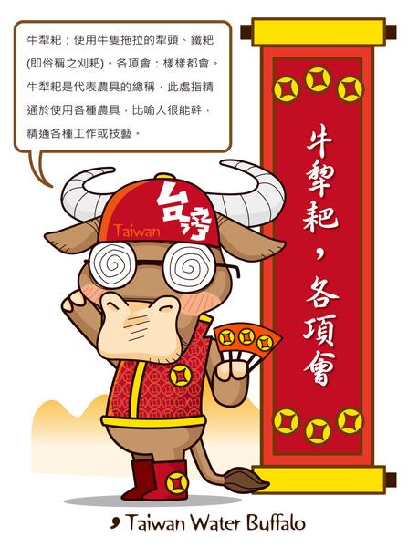 台灣水牛城娃娃-牛犁耙,各項會.jpg