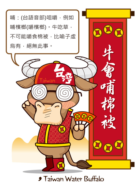 台灣水牛城娃娃-牛會哺棉被.jpg
