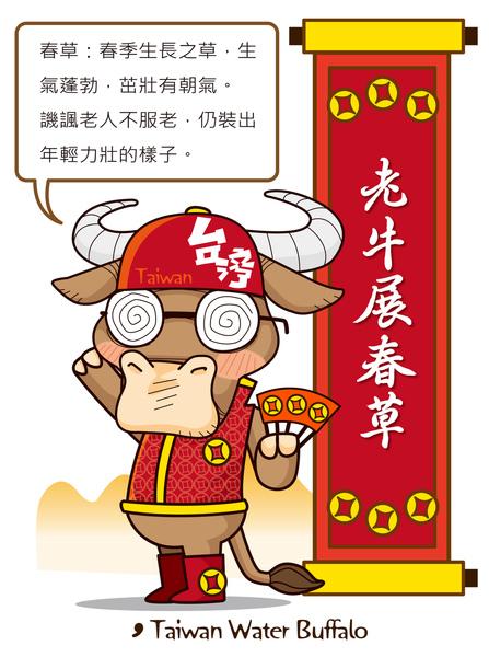 台灣水牛城娃娃-老牛展春草.jpg