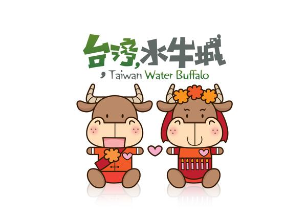 台灣水牛城-結婚牛(1).jpg