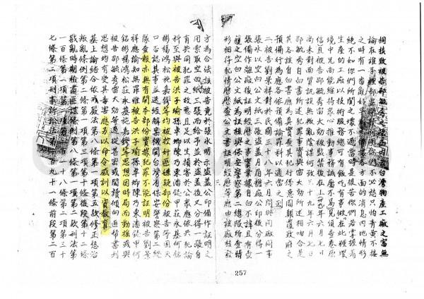 洪秀柱父白色恐怖入獄三年判決書-600x424