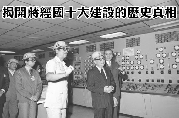 揭開蔣經國十大建設的歷史真相