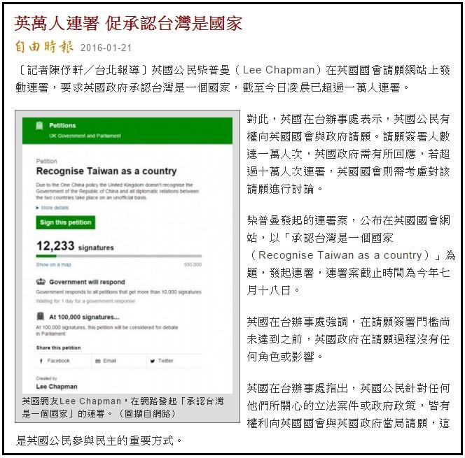 蔡英文當總統,各國紛紛響應台灣獨立,統派崩潰了