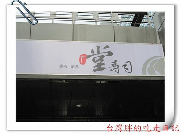 堂壽司80.jpg