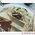 財記港式臭豆腐09.jpg