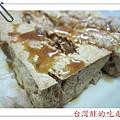財記港式臭豆腐03.jpg