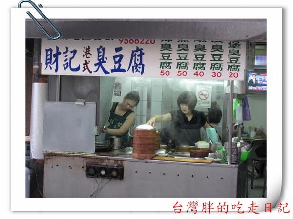 財記港式臭豆腐11.jpg