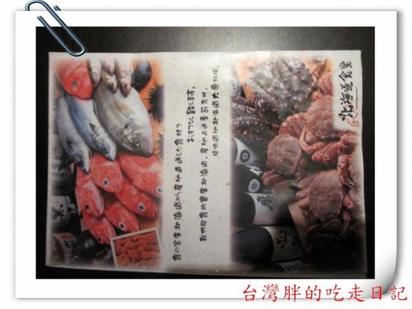 北海道食堂02.jpg