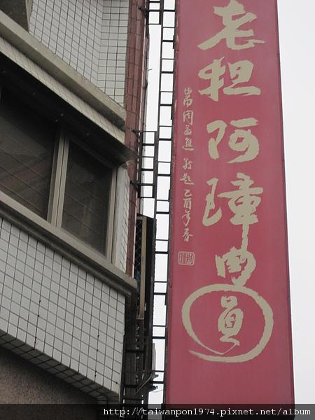 彰化阿章肉圓24.JPG