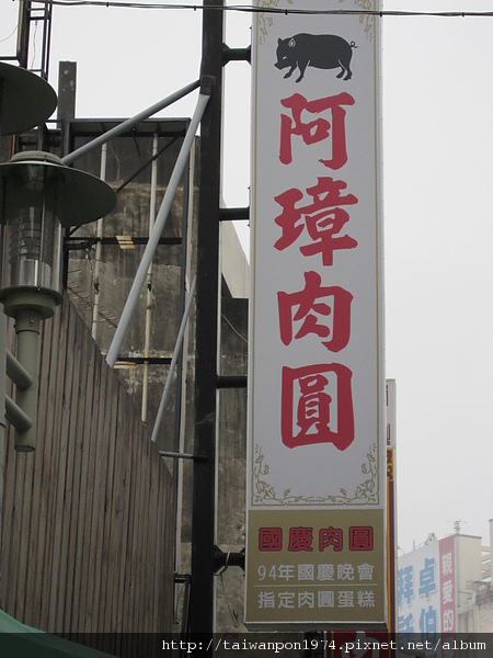 彰化阿章肉圓25.JPG