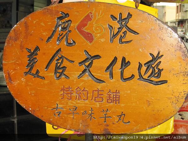 鹿港素珠芋丸10.JPG