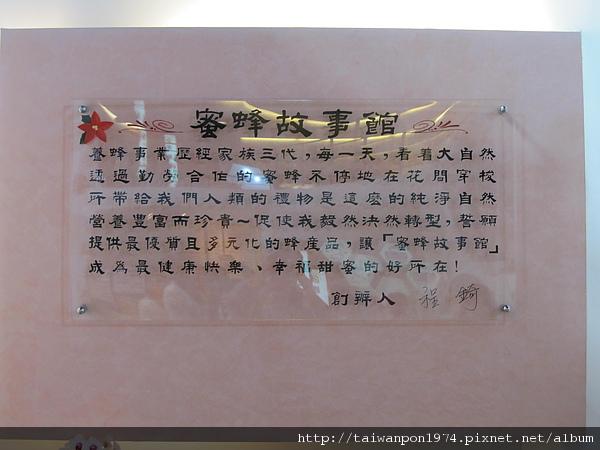 蜜蜂故事館(蜂巢蛋糕)17.JPG
