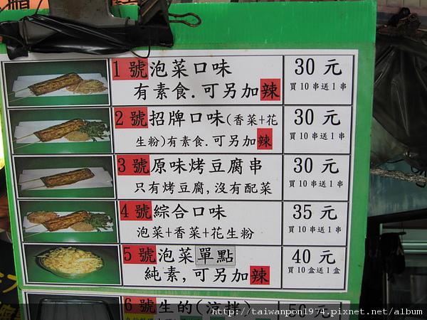 金大鼎深坑香豆腐07.JPG