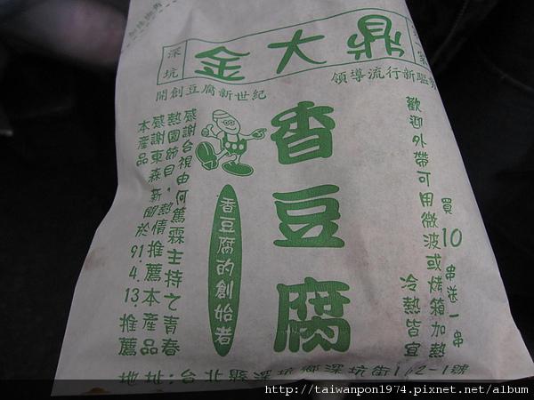 金大鼎深坑香豆腐14.JPG