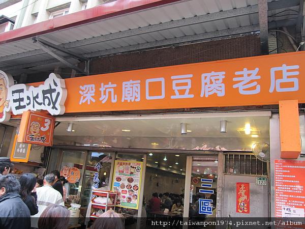 王水成廟口臭豆腐01