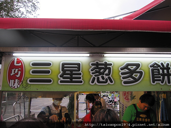 羅東夜市_蔥多餅02.JPG