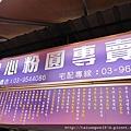 羅東夜市_包心粉圓01.JPG