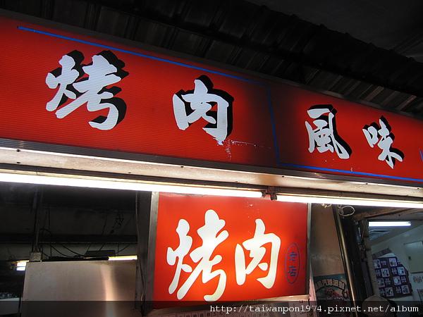 羅東夜市_烤肉03.JPG