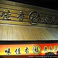 羅東夜市_味佳香魯味01.JPG