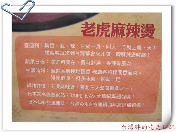 台北大安韓記老虎麵食館10.jpg