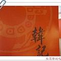 台北大安韓記老虎麵食館13.jpg