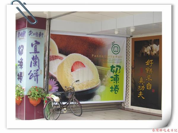 奕順軒三星蔥燒餅02.jpg