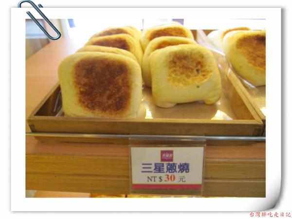 奕順軒三星蔥燒餅05.jpg