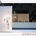 堂壽司78.jpg