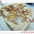 財記港式臭豆腐02.jpg