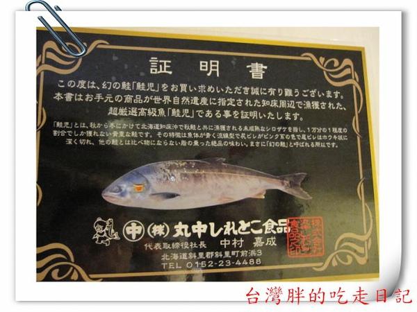 北海道食堂32.jpg