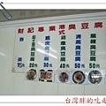 財記港式臭豆腐10.jpg