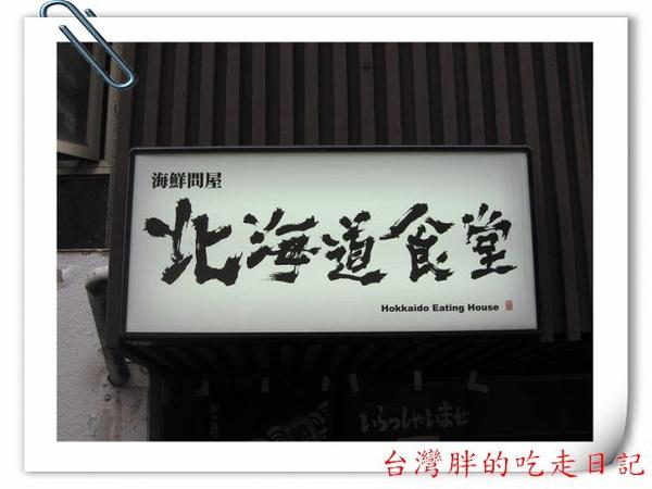 北海道食堂36.jpg