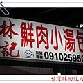 林記鮮肉小湯包17.jpg