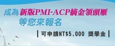 PMI-ACP/ACP/PMP/PMI-PMP/國際證照/專案管理/專案經理/敏捷專案管理
