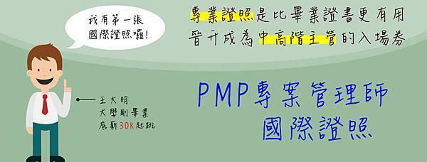 /PM/PMP國際專案管理師/PMI-PMP/專案/PMP/PMI-PMP/國際證照/專案管理/專案經理/PMP認證