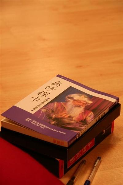 奧修禪卡-03.JPG