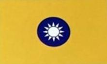 民國黨黨徽