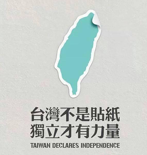 台灣不是貼紙,獨立才有力量