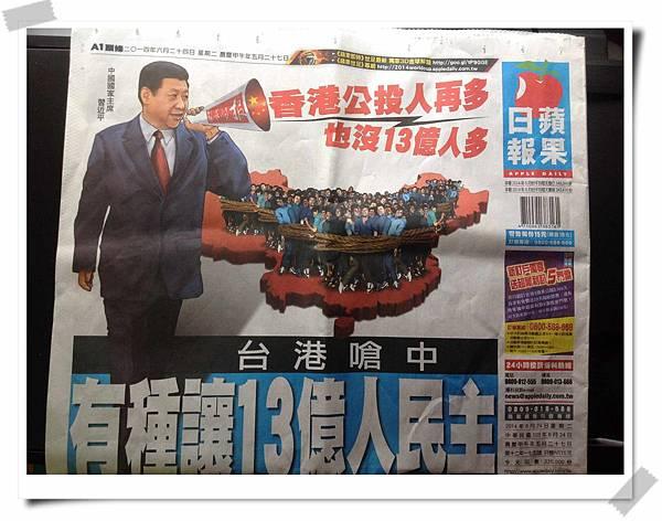 20140624蘋果日報頭版