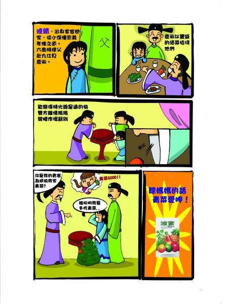 陸績懷青菜.jpg