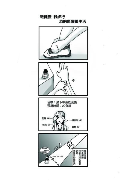 kuso綠生活漫畫.jpg