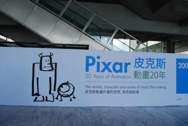 Pixar01.jpg