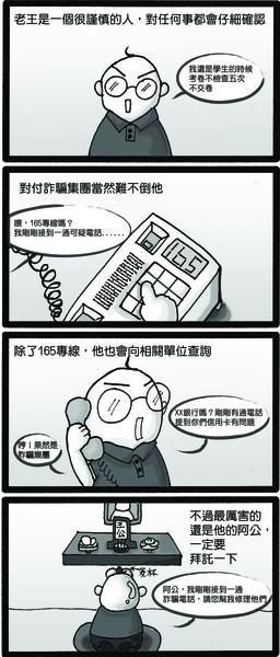 老王防詐騙02.jpg