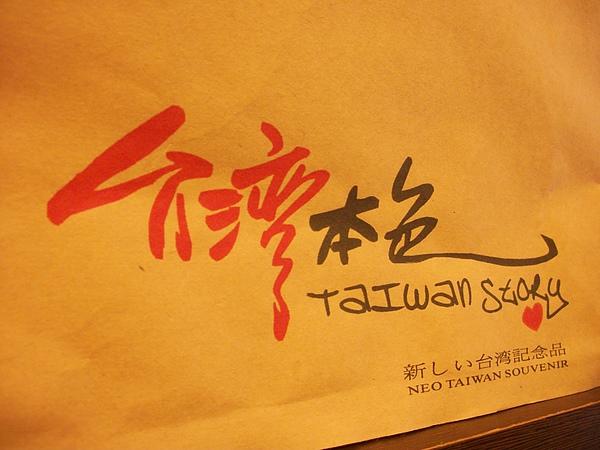 台灣本色紙袋