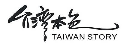 台灣本色logo2.jpg