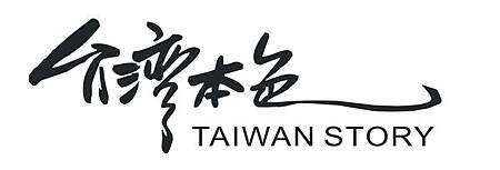 台灣本色logo1.jpg