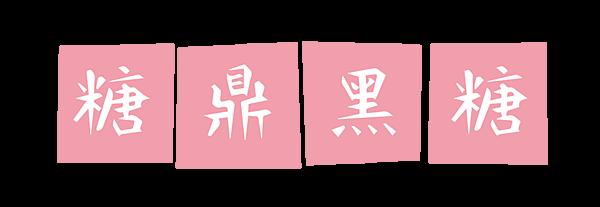 糖鼎logo.png