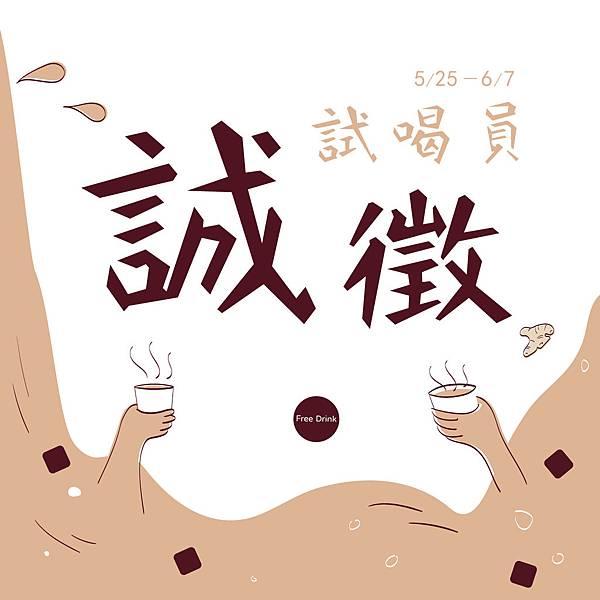 徵試喝員(社群).jpg