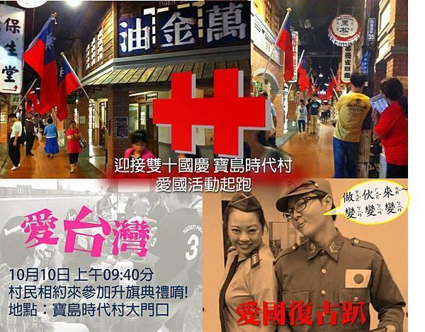 全民歡國慶,寶島來升旗。