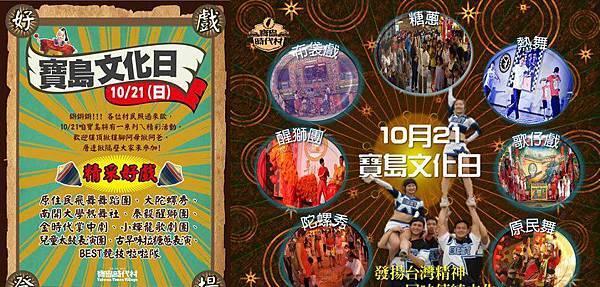 10月21日寶島文化日
